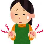 手の水ぶくれが痒くて痛いときの原因!痒くないときの処置は?