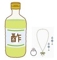 酢とアクセのイラスト
