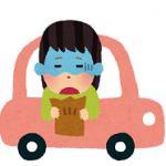 車酔いで吐き気がする原因と吐きそうな時の対処法!治らないときは?