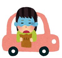 車酔いのイラスト